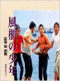 Les Garçons de Fengkuei