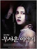 Moo-seo-woon I-ya-gi