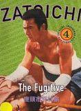 La légende de Zatoichi : Le Fugitif