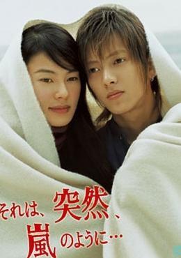 Affiche de la série Sore wa, Totsuzen, Arashi no you ni...