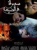 film samira fi day3a
