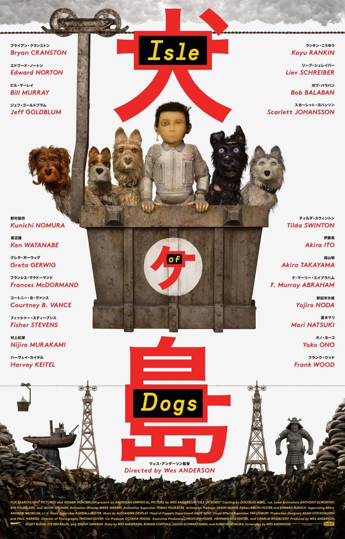 """Résultat de recherche d'images pour """"isle of dogs affiche"""""""