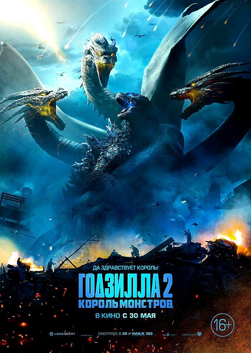 Godzilla II Roi des Monstres - film (2019)
