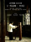 Photo : Ip Man