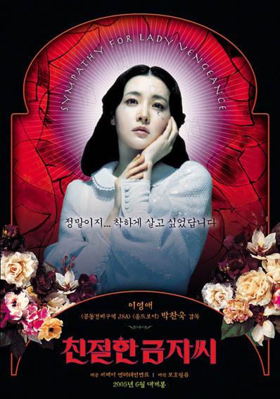 Lady vengeance : Photo Chan-wook Park