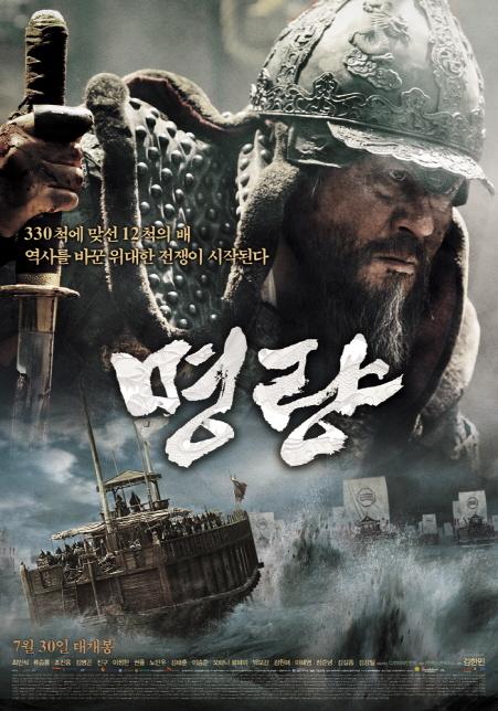 MYEONG-RYANG: Plus gros succès du cinéma sud Coréen en 2014