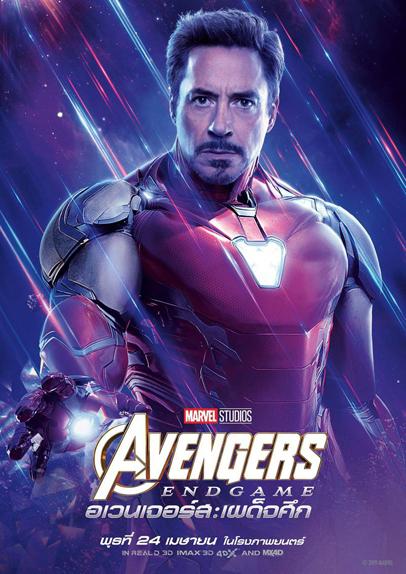 Tony Stark / Iron Man (Robert Downey Jr.)