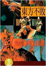 Telecharger Swordsman 3 Dvdrip