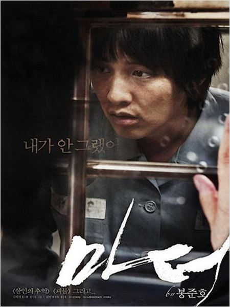 Mother : affiche Bong Joon-ho, Won Bin