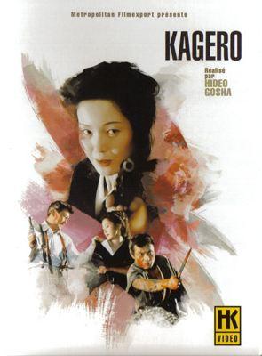Bande-annonce Kagerô