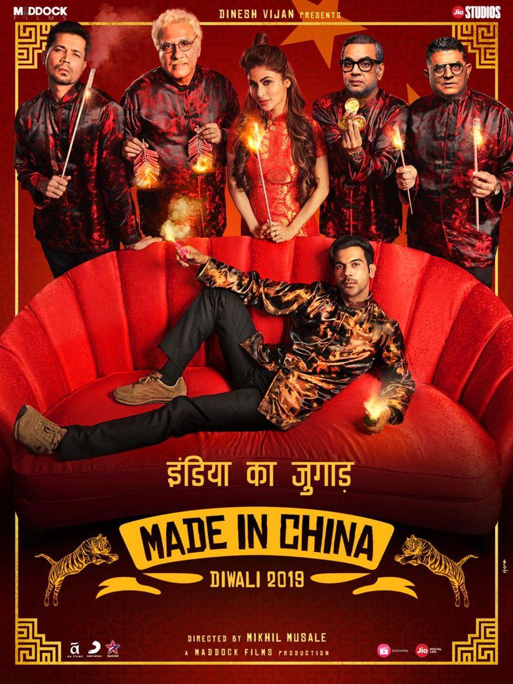Made In China (2019) HQ Hindi PRE-DVD 720p 480p x264 | Full Movie