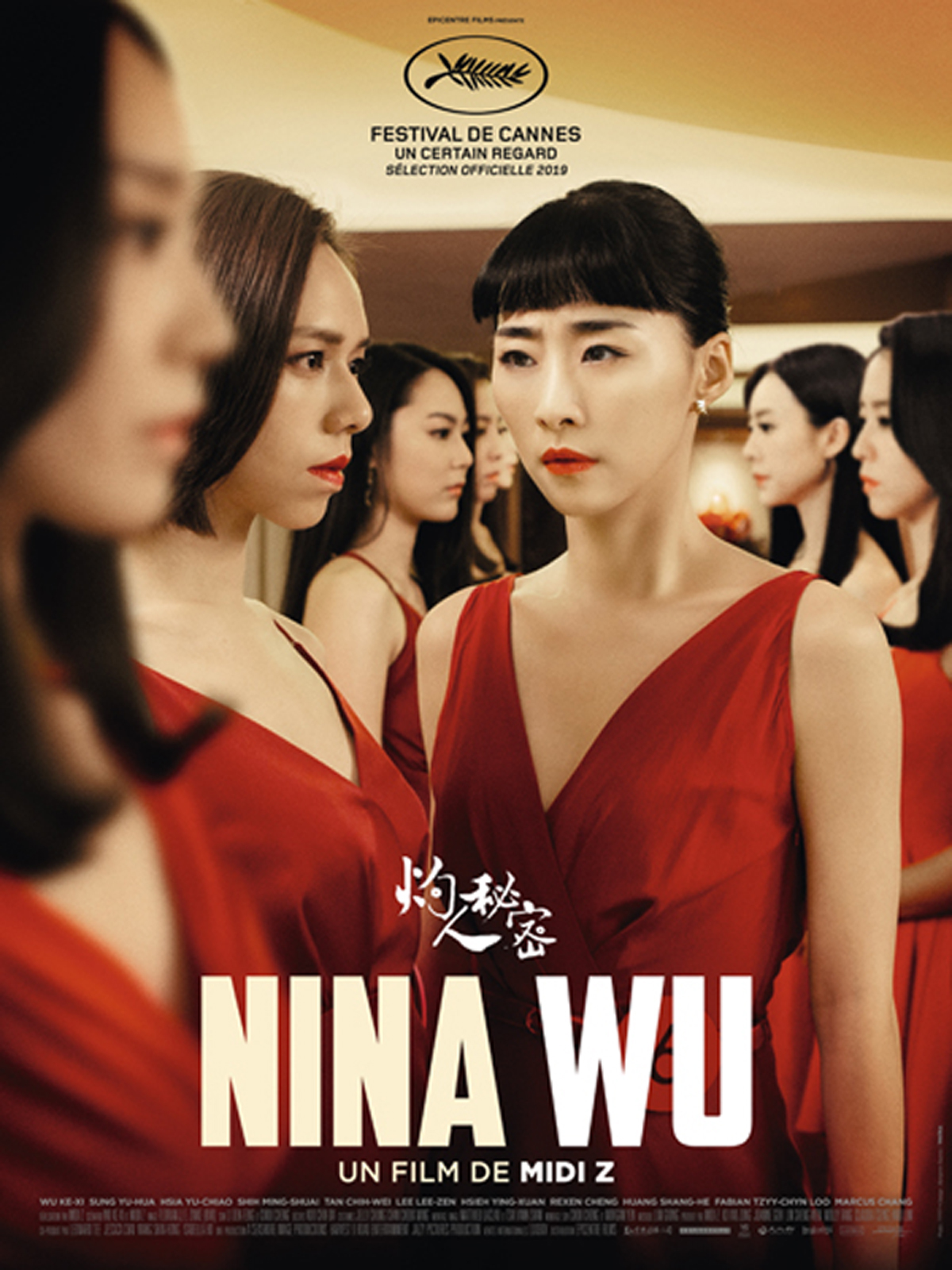 Achat Nina Wu en DVD - AlloCiné