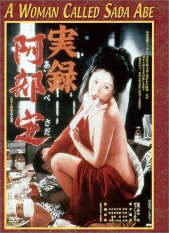 Jitsuroku Abe Sada : Affiche