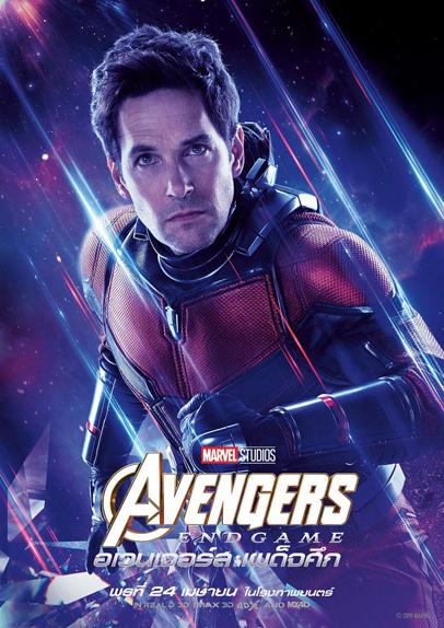 Scott Lang / Ant-Man (Paul Rudd)