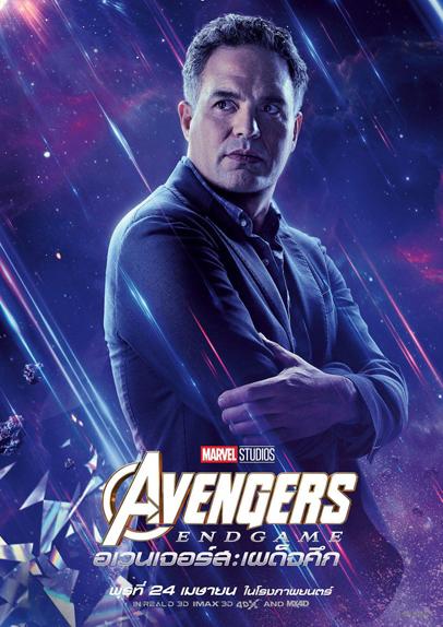 Bruce Banner / Hulk (Mark Ruffalo)